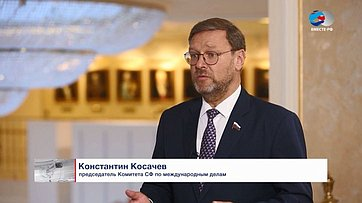 К. Косачев обитогах переговоров президентов России иБеларуси вСочи