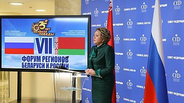 Брифинг Председателя Совета Федерации В. Матвиенко поитогам VII Форума регионов Беларуси иРоссии
