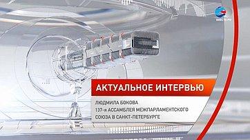Людмила Бокова опроблемах женщин, обсуждаемых на137-й Ассамблее МПС
