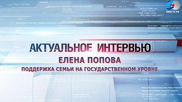 Е. Попова о поддержки семьи на государственном уровне