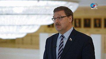 К. Косачев обитогах 136-й сессии МПС