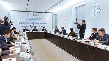 Выездное заседание Совета поразвитию цифровой экономики при Совете Федерации. Запись трансляции от10ноября 2020года