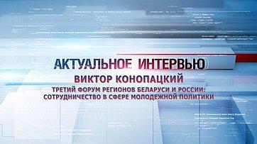 В. Конопацкий осотрудничестве регионов России иБеларуси всфере молодежной политики
