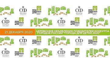 Церемония объявления победителей конкурса городов России «Города для детей. 2020»