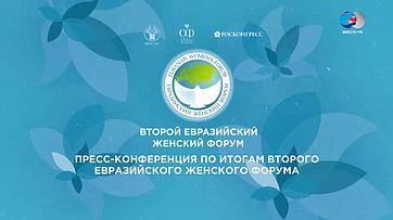 Пресс-конференция поитогам Второго Евразийского женского форума