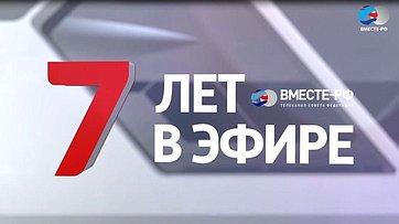 Г. Карелова о7-й годовщине телеканала «Вместе-РФ» вэфире