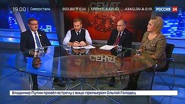 Межпарламентская ассамблея. Программа «Сенат» телеканала «Россия 24»