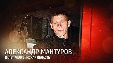 Мантуров Александр