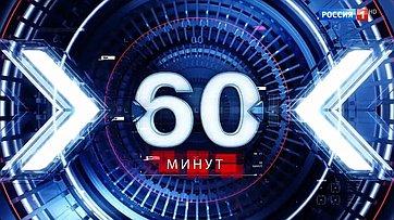 В. Матвиенко впрограмме «60 минут» телеканала «Россия»