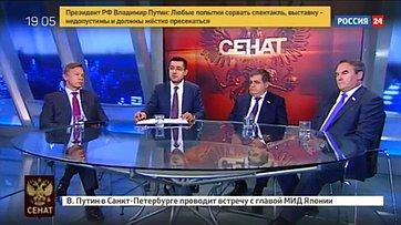 Запад против российских СМИ. Программа «Сенат» телеканала «Россия 24»