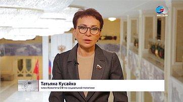Татьяна Кусайко. Компенсация стоимости поездки вотпуск жителям Крайнего Севера