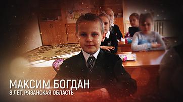 Богдан Максим