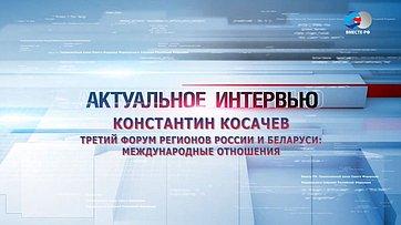 К. Косачев омеждународных отношениях наТретьем форуме регионов Беларуси иРоссии
