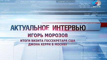 И. Морозов об итогах визита госсекретаря США в Москву