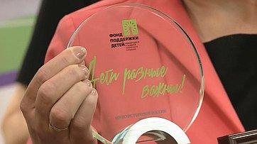 Церемония награждения победителей VI Всероссийского конкурса городов «Дети разные важны!» в Совете Федерации